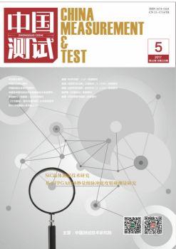 中国测试2017年第5期
