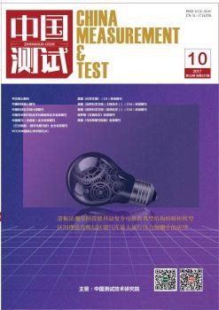 中国测试2017年第10期