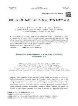 DHS-GC-MS结合主成分分析法分析绿茶香气成分电子宣传册