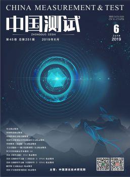 中国测试2019年第6期 电子杂志制作软件
