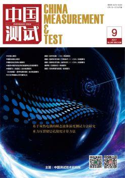 中国测试2017年第9期