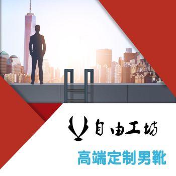 自由工坊 高端定制 时尚男靴电子宣传册