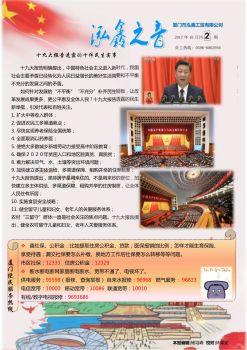 泓鑫之音2017年11月刊