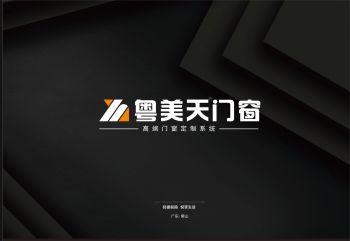 粤美天门窗初稿 电子书制作平台