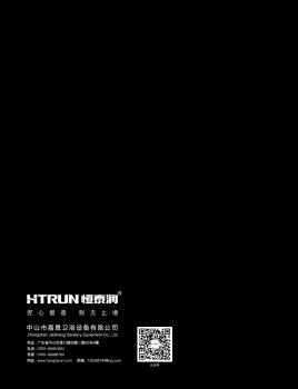 恒泰润2021图册