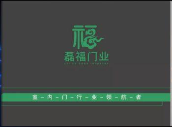 长沙木门定做生产厂家磊福门业门产品画册2020