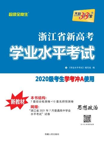 《浙江省新高考学业水平考试(模拟卷)》--思想政治电子书