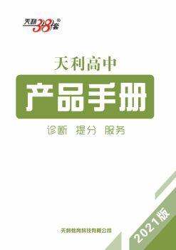 高中产品手册 电子书制作软件