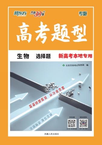 《高考题型(新高考本地专用)》-生物电子书