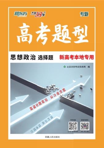 《高考题型(新高考本地专用)》-思想政治电子书