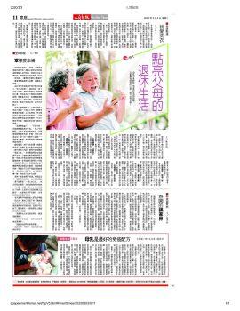 点亮父母的退休生活 - 人間福報【3C 时代 】电子杂志