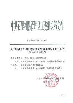 百里杜鹃管理区2018年组织工作目标考核体系(贵百组通〔2018〕40号)宣传画册