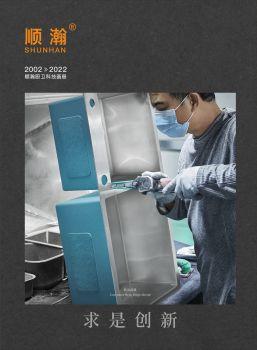 順瀚納米水槽畫冊 電子書制作軟件