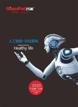 巧派-202007产品手册- 电子相册 电子书制作软件