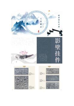 焕景园林古建工艺展示 电子书制作平台