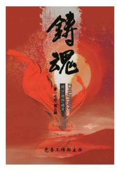 铸魂第5期(微信版)电子宣传册