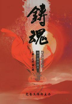 铸魂第7期(微信版)宣传画册