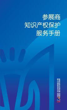深圳国际家具展|参展商知识产权保护服务手册