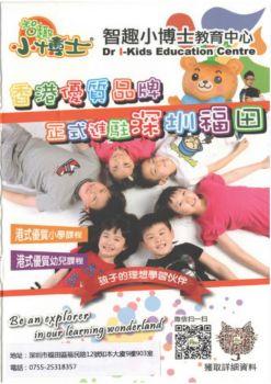 智趣小博士教育中心宣传册
