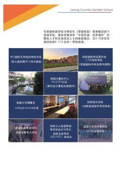 句容碧桂园学校国际高中课程电子书