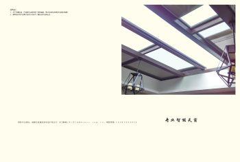平移天窗电子画册