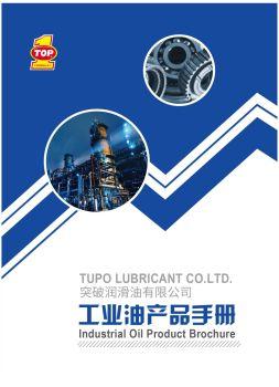 2019新版工业油手册