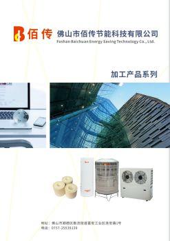 佰传电子画册(加工产品系列) 电子杂志制作软件