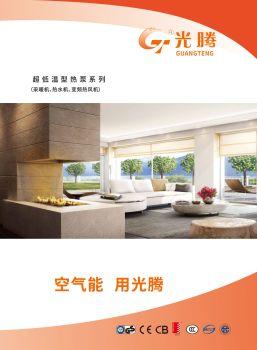 光腾电子画册(超低温型热泵系列) 电子书制作软件