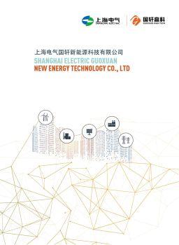 上海电气国轩新能源科技有限公司产品介绍 电子书制作软件
