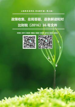 201604-小陈税务营改增手册第二版本