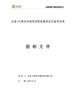 永泰天津运河城项目配电箱供货--正文 招标文件宣传画册