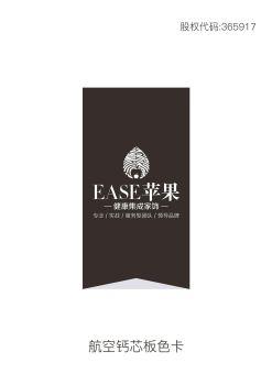 EASE苹果钙芯板色卡电子刊物