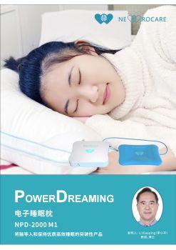 失眠福音-導入和保持優質高效睡眠的突破性產品-PowerDreaming電子睡眠枕,3D電子期刊報刊閱讀發布