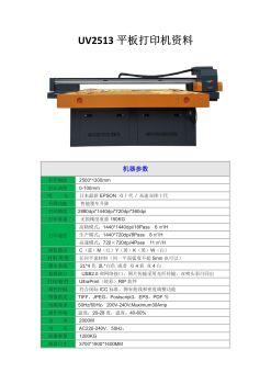 新款黄色2513平板机电子画册
