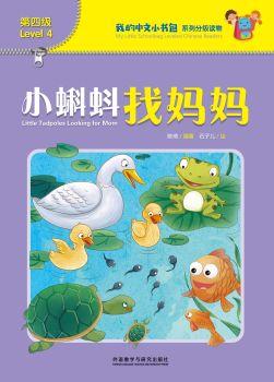 《小蝌蚪找妈妈》—我的中文小书包第四级电子画册