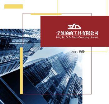 宁波工具宣传(2)电子杂志