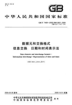 数据元和交换格式 信息交换 日期和时间表示法 GBT 7408-2005电子画册