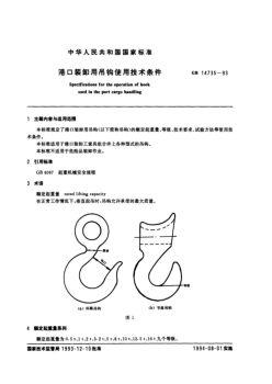 港口装卸用吊钩使用技术条件 GB 14735-93电子刊物
