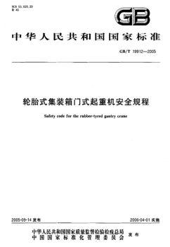 轮胎式集装箱门式起重机安全规程 GBT 19912-2005电子画册