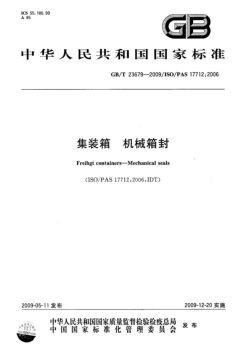集装箱 机械箱封 GBT 23679-2009电子画册