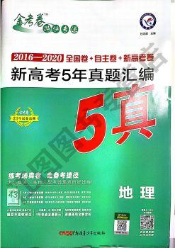 金考卷五真地理,數字書籍書刊閱讀發布