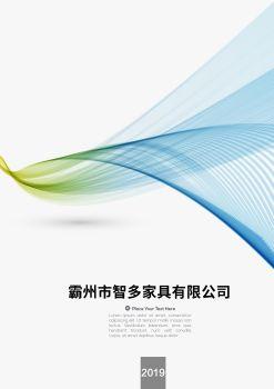霸州市智多家具产品介绍电子画册