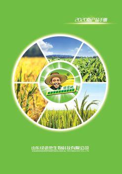 2020年山东绿德地产品手册