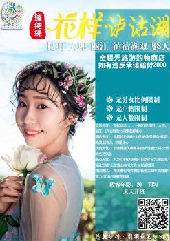花样•泸沽湖宣传画册