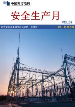 变电运行所二季度期刊 电子书制作软件