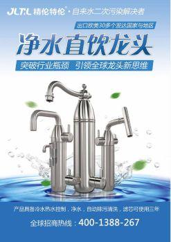 惠州市领秀科技有限公司电子画册