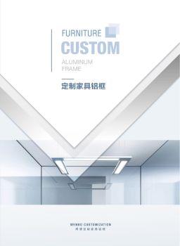 闻博极简家具定制铝框门 百叶门电子画册