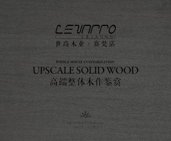 世高木业·赛梵诺整木定制电子宣传册