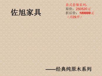 龙发装饰软装系列----意式套餐电子杂志