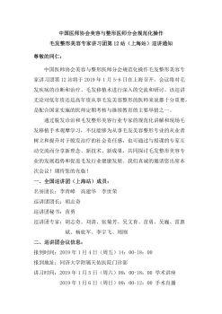 毛发讲习团上海站巡讲通知(12站)电子宣传册